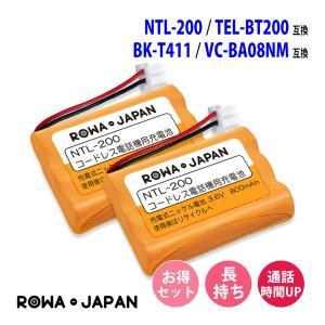 2個セット サンヨー NTL-200 TEL-BT200 / パナソニック BK-T411 コードレス子機 対応 互換 充電池 ロワジャパン|rowa