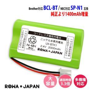 ブラザー BCL-BT / NEC SP-N1 コードレス子機 対応 互換 充電池 大容量2000mAh【ロワジャパン】 rowa