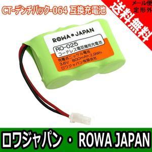 NTT コードレス 子機用 充電池 【CT-デンチパック-064】(大容量バッテリ 通話時間アップ)