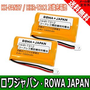 2個セット パナソニック KX-FAN37 HHR-T312 BK-T312 / CT-デンチパック-078 大容量1000mAh コードレス子機 対応 互換 充電池 ロワジャパン|rowa