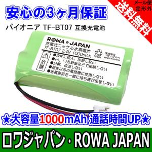 パイオニア TF-BT07 FEX1048 FEX1049 / パナソニック BK-T313 HHR-T313 コードレス子機 対応 互換 充電池 ロワジャパン|rowa