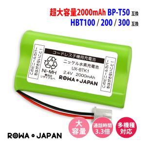 キャノン HBT100 HBT300 HBT200 / ソニー BP-T50 コードレスホン 子機 電話機 互換 充電池 大容量2000mAh  【ロワジャパン】|rowa