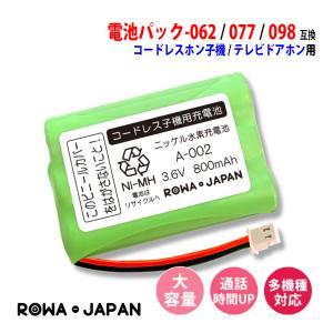 NTT CT-デンチパック-062 / CT-デンチパック-077 / CT-デンチパック-098 コードレス子機 対応 互換 充電池 【ロワジャパン】|rowa