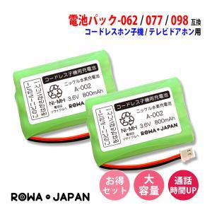 2個セット NTT CT-デンチパック-062 / CT-デンチパック-077 / CT-デンチパック-098 コードレス子機 対応 互換 充電池【ロワジャパン】|rowa