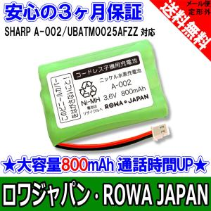 A-002 UBATM0025AFZZ UBATMA002AFZZ BK-T402 HHR-T402 シャープ SHARP コードレス子機充電池 互換 大容量 【ロワジャパン】|rowa