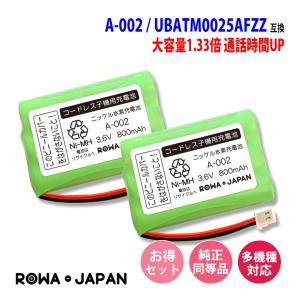 2個セット シャープ SHARP A-002 / UBATM0025AFZZ / UBATMA002AFZZ / BK-T402 / HHR-T402 コードレス子機 対応 互換 充電池【ロワジャパン】|rowa