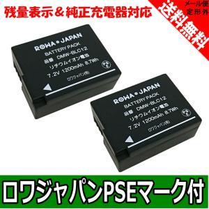 【残量表示対応】【2個セット】パナソニック DMC-GH2 G6 DMC-FZ200 の DMW-BLC12 互換バッテリー