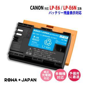 CANON キャノン の LP-E6 LP-E6N 互換 バッテリー 残量表示&純正充電器対応 【ロワジャパンPSEマーク付】|rowa
