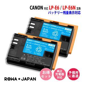 2個セット LP-E6 LP-E6N Canon キャノン 互換 バッテリー 残量表示対応 保護カバー付 【ロワジャパン】|rowa