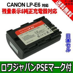 CANON キャノン EOS 5D MarkII EOS 70D の LP-E6 対応 バッテリー【残量表示&純正充電器対応】【ロワジャパン社名明記のPSEマーク付】|rowa