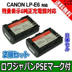 【2個セット】【日本セル】キャノン EOS 5D MarkII EOS 70D の LP-E6 対応バッテリー【残量表示&純正充電器対応】【ロワジャパン社名明記のPSEマーク付】|rowa