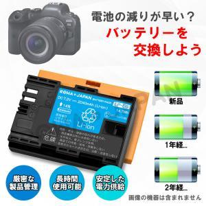 CANON キャノン の LP-E6 LP-E6N 互換 バッテリー 残量表示&純正充電器対応 【ロワジャパンPSEマーク付】|rowa|02