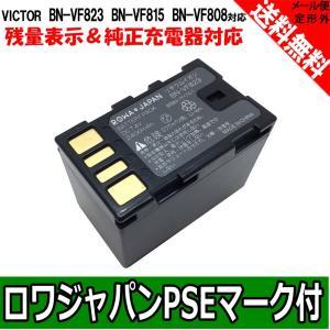 JVC 日本ビクター BN-VF823 互換 バッテリー 大容量 2400mAh BN-VF808 / BN-VF815 【ロワジャパン】|rowa