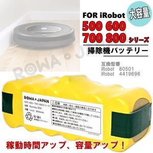 ルンバ バッテリー 大容量3500mAh Roomba 500 600 700 800 シリーズ 対応 互換 充電池 三ヶ月保証 送料無料 ロワジャパン|rowa|03