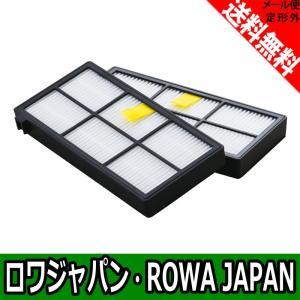 ルンバ ダストカットフィルター 2個セット Roomba 800 900 シリーズ 対応 ロボット掃除機 消耗品 互換品【ロワジャパン】|rowa