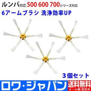 3個セット ルンバ エッジクリーニングブラシ Roomba 500 600 700 シリーズ 共通 互換 6アーム ロワジャパン|rowa