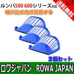 ルンバ バッテリーと消耗品セット Roomba 500 600 シリーズ用 (大容量3500mAh/エッジブラシ/黄色フィルター) ロワジャパン|rowa