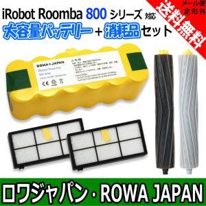 ルンバ バッテリーと消耗品セット Roomba 800 900 シリーズ用 (大容量3500mAh/ダストカットフィルター/エアロブラシ/エクストラクター) ロワジャパン|rowa