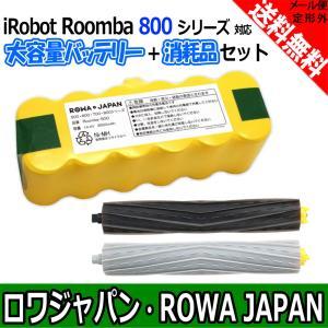 ルンバ バッテリーと消耗品セット Roomba 800 シリーズ用 (大容量3500mAh/エッジブラシ/ダストカットフィルター/エアロブラシ/エクストラクター) ロワジャパン|rowa
