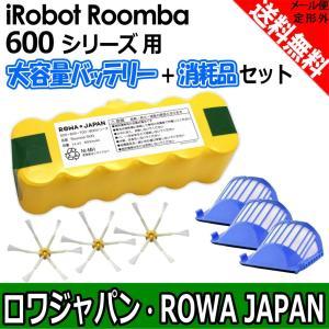 ルンバ バッテリーと消耗品セット Roomba 500 600 シリーズ用 (大容量3500mAhバッテリー/エッジブラシ/青フィルター) ロワジャパン|rowa