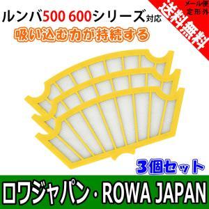 ルンバ バッテリーと消耗品セット Roomba 700 シリーズ用 (大容量3500mAh/エッジブラシ/HEPAフィルター) ロワジャパン|rowa