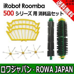 ルンバ バッテリーと消耗品セット Roomba 500 シリーズ用 (大容量3500mAh/エッジブラシ/青フィルター/緑メインブラシ/緑フレキシブルブラシ) ロワジャパン|rowa