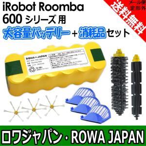 ルンバ バッテリーと消耗品セット Roomba 600 シリーズ用 (大容量3500mAh/エッジブラシ/青フィルター/メインブラシ/フレキシブルブラシ) ロワジャパン|rowa