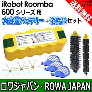 iRobot ルンバ 600シリーズ用電池と消耗品セット【大容量バッテリー メインブラシ フレキシブルブラシ エッジクリーニングブラシ 青フィルター】 ロワジャパン|rowa