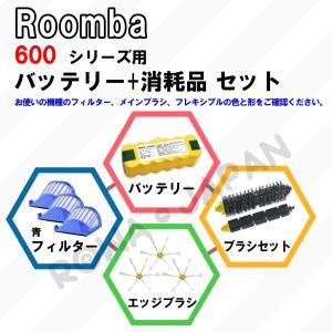 ルンバ バッテリーと消耗品セット Roomba 600 シリーズ用 (大容量3500mAh/エッジブラシ/青フィルター/メインブラシ/フレキシブルブラシ) ロワジャパン|rowa|05