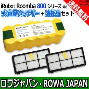 ルンバ バッテリーと消耗品セット Roomba 800 シリーズ用 (大容量3500mAh/ダストカットフィルター) ロワジャパン|rowa