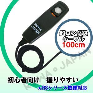 キヤノン RS-80N3 TC-80N3 対応 シャッター リモコン コード レリーズ 初心者向け 握りやすい【ロワジャパン】|rowa|02