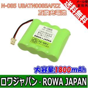 SHARP シャープ N-085 コードレスホン 子機 対応 互換 充電池 大容量 通話時間UP 【ロワジャパン】|rowa
