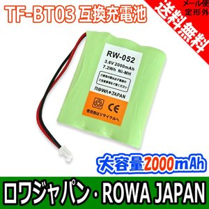 【大容量バッテリ2000mAh 通話時間UP】パイオニア コードレスホン 子機用 充電池 【TF-BT03】 電話機用 バッテリー