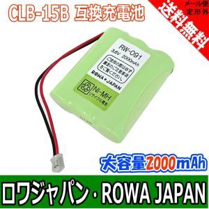 【大容量2000mAh 通話時間UP】東芝 コードレスホン 子機用 充電池 【CLB-15B】 電話機用 バッテリー