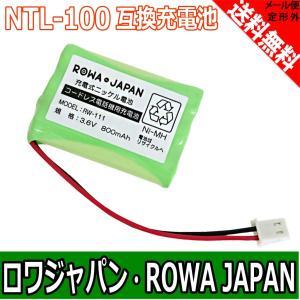サンヨー 三洋電機  NTL-100 骨伝導コードレス 子機 電話機 互換 充電池 バッテリー 大容量 通話時間UP 【ロワジャパン】|rowa