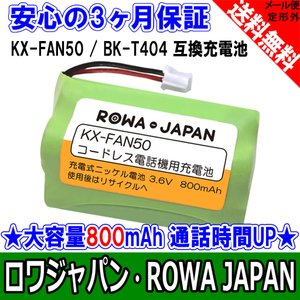 KX-FAN50 HHR-T404 BK-T404 パナソニック / 電池パック-085 NTT コードレス子機 対応 互換 充電池 ロワジャパン|rowa