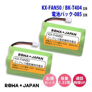 2個セット KX-FAN50 HHR-T404 BK-T404 パナソニック / 電池パック-085 NTT コードレスホン 子機 互換 充電池  【ロワジャパン】 rowa
