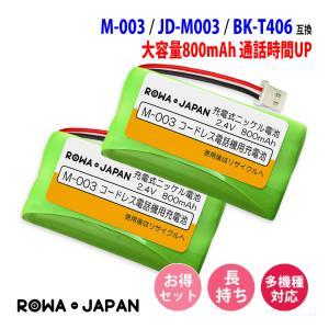 2個セット M-003 UBATM0030AFZZ シャープ / HHR-T406 BK-T406 パナソニック コードレス子機 互換 充電池 ロワジャパン|rowa