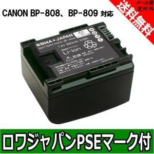 キヤノン  BP-809 互換 バッテリー  純正充電器 残量表示 全対応【ロワジャパン】|rowa