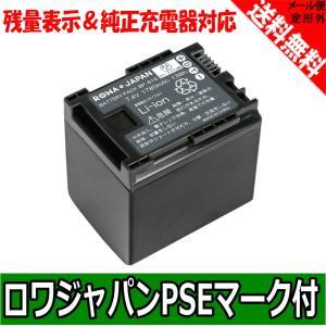 Canon キヤノン BP-809 BP-819 BP-827 互換 バッテリー  残量表示&純正充電器対応 【ロワジャパン】|rowa