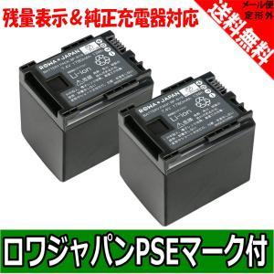 2個セット Canon キヤノン BP-819 BP-819D 互換 バッテリー 残量表示対応 BP-809 BP-827 対応 【ロワジャパン】|rowa