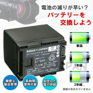 Canon キヤノン BP-819 BP-819D 互換 バッテリー  残量表示対応 BP-809 BP-827 対応 【ロワジャパン】 rowa 03