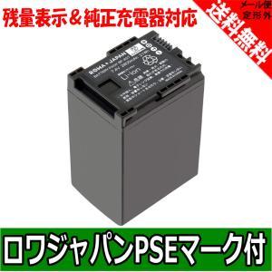 Canon キヤノン BP-827 互換 バッテリー  残量表示対応 BP-809 BP-819 BP-827D 【ロワジャパン】|rowa