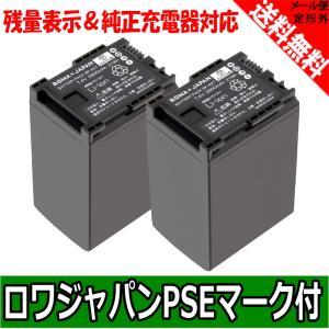 2個セット Canon キヤノン BP-827 互換 バッテリー  残量表示対応 BP-809 BP-819 BP-827D 【ロワジャパン】|rowa