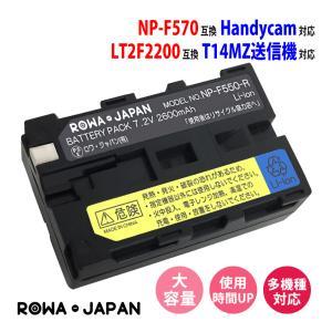 SONY ソニー NP-F330 NP-F530 NP-F550 NP-F570 互換 バッテリー【ロワジャパンPSEマーク付】|rowa