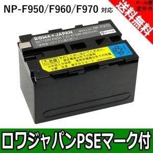 SONY ソニー対応 NP-F970 NP-F960 NP-F950 NP-F930 互換 バッテリー 残量表示対応【ロワジャパン】|rowa