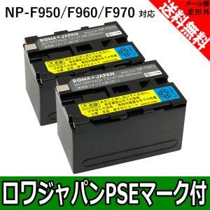【2個セット】SONY ソニー対応 NP F750 F770 F930 F950 F960 F970 互換 バッテリー 残量表示対応【ロワジャパンPSEマーク付】|rowa