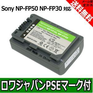 SONY ソニー対応 DCR-SR80E DCR-SR90E の NP-FP30 NP-FP50 互換 バッテリー【ロワジャパン社名明記のPSEマーク付】