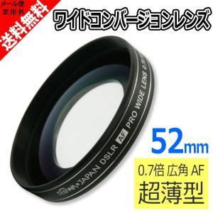 超薄型 ワイドコンバージョンレンズ 0.7倍 AF 52mm 取付ネジ径用 0.7x 広角 カメラ ポーチ付 【ロワジャパン】|rowa