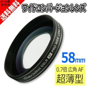 超薄型 ワイドコンバージョンレンズ 0.7倍 AF 58mm 取付ネジ径用 0.7x 広角 カメラ ポーチ付 【ロワジャパン】|rowa